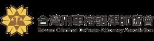 台灣刑事辯護律師協會
